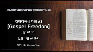 [Gospel Freedom]  HIS 주일예배실황 | 정산 목사 | 갈라디아서  ep. 03  (02/21/2021)