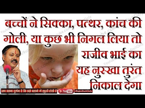 rajiv-dixit-remedy-when-child-swallows-anything-like-coin,-stone,-glass