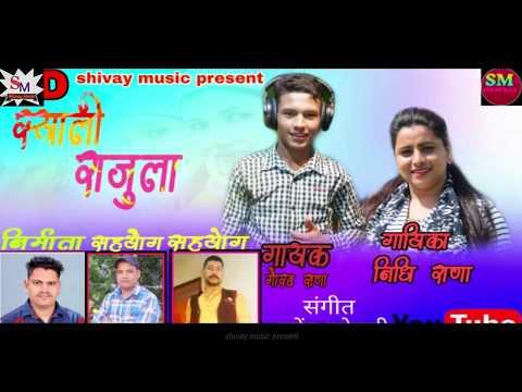 New Garhwali !! DJ !!  Song !! Syali Rajula !! 2019 !! Gaurav Rana & Nidhi Rana