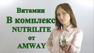 видео витамины нутрилайт амвей