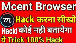 How to hack mCent browser || ultimate hack trick for mCent browser 2018 || by Gadget tech || #mcent