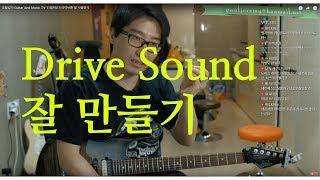 조필성의 Guitar And Music TV-11월9일 드라이브톤 잘 사용하기