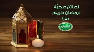 Healthy Ramadan Tips