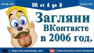 Загляни ВКонтакте в 2006 год Путешествия по VK на машине времени