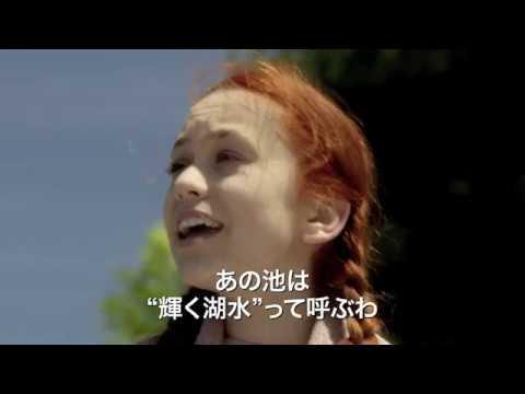 アンが再びスクリーンに!『赤毛のアン』予告編