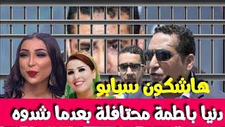 عاجل.. هاذو هما سباب اععتققاال محمد المديمي ودنيا باطمة محتافلة داخل الفيلا ديالها