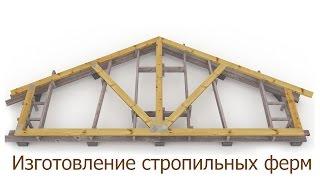 видео Производство стропильных конструкций