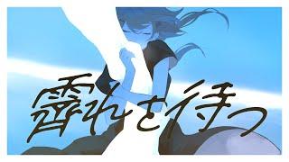 【歌ってみた】霽れを待つ/葉加瀬冬雪(Cover)