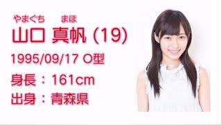 NGT48 山口 真帆 (MAHO YAMAGUCHI) のプロフィール映像です。 ---------...