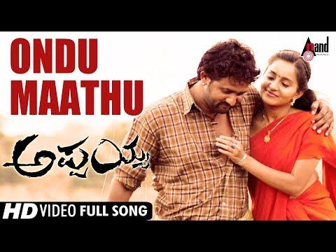 Appaiah | Kannada Video Song | Ondu Maathu | Srinagar Kitty | Bhama | Music : S.Narayan | Kannada