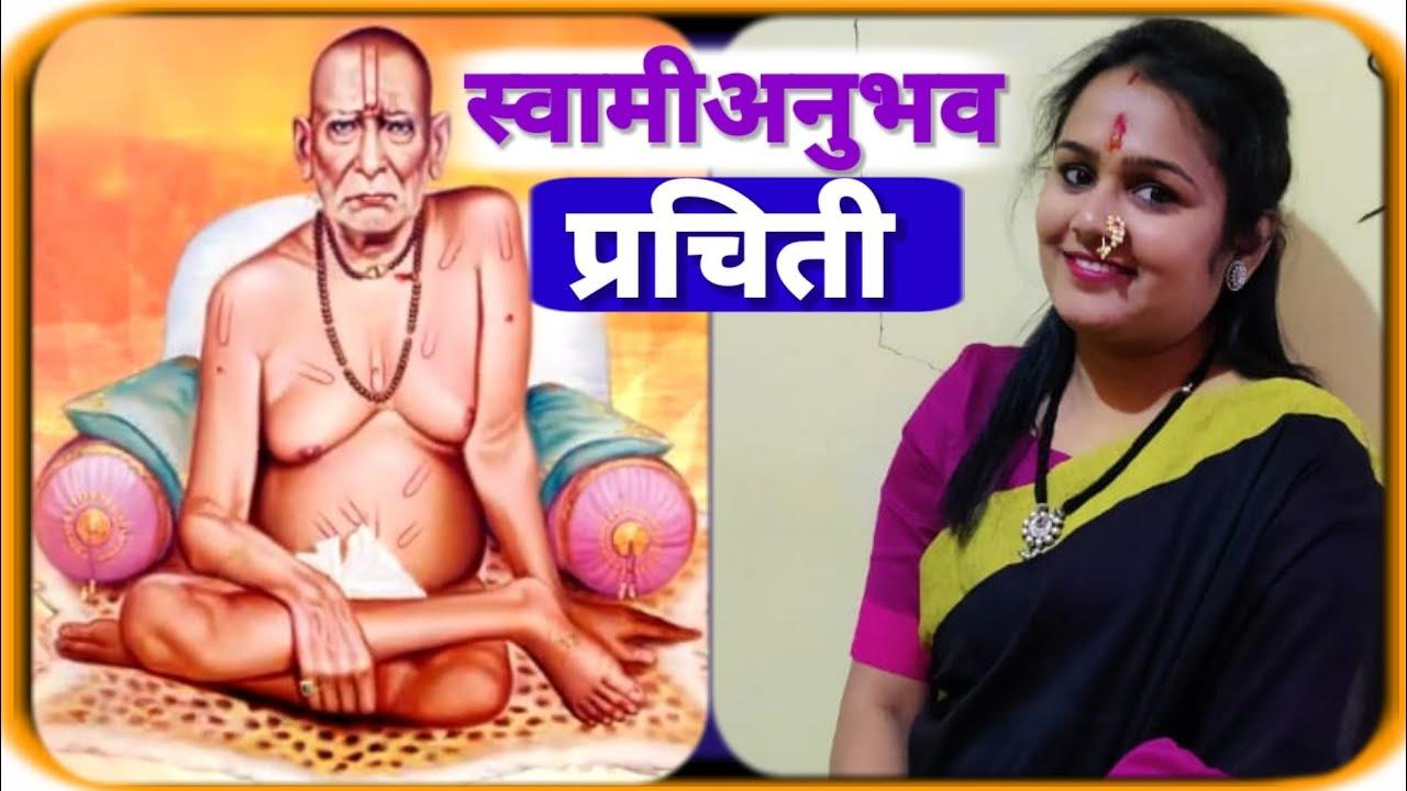 #shreeswamisamarth स्वामींच्या आशिर्वादामुळे अशक्य असे शक्य झाले... स्वामींची लीला अगाध आहे.