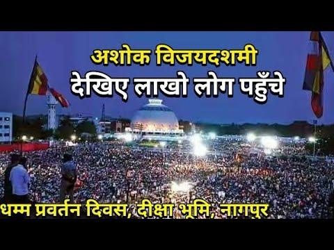 दीक्षाभूमि नागपुर में ऐतिहासिक भीड़ मीडिया ने फिर नजरअंदाज किया | Dhamma Chakra Pravartan Calibration