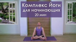 йога 20 мин, йога 20, йога утром 20 минут, йога виньяса 20 минут, йога для женщин 20 и мужчин