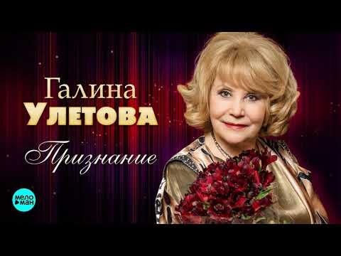 Галина Улетова - Признание