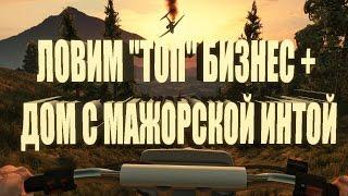 """Diamond RP Onyx №159 ЛОВИМ """"ТОП"""" БИЗНЕС + ДОМ С МАЖОРСКОЙ ИНТОЙ"""