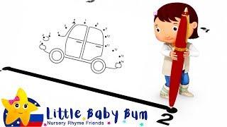 Точка к точке   Мои первые уроки   Детские песни   Little Baby Bum