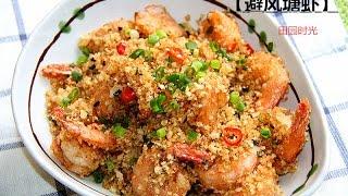 【田园时光美食】避风塘虾Typhoon fried shrimp