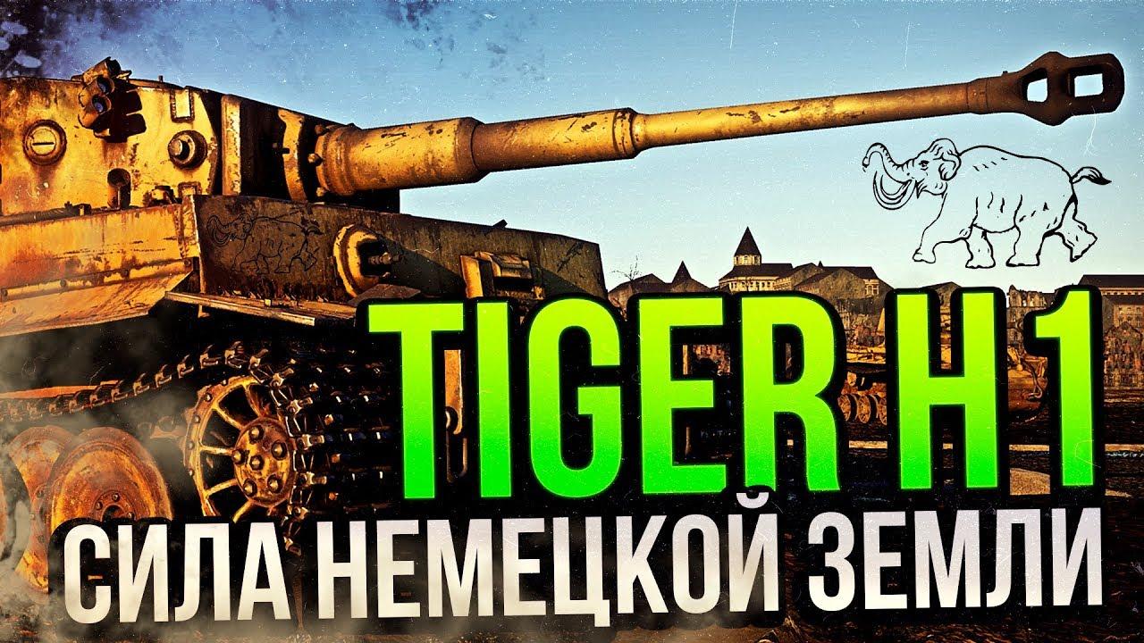 вар тандер алконафтер тигр