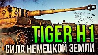 Tiger H1 СИЛА НЕМЕЦКОЙ ЗЕМЛИ в War Thunder | ОБЗОР