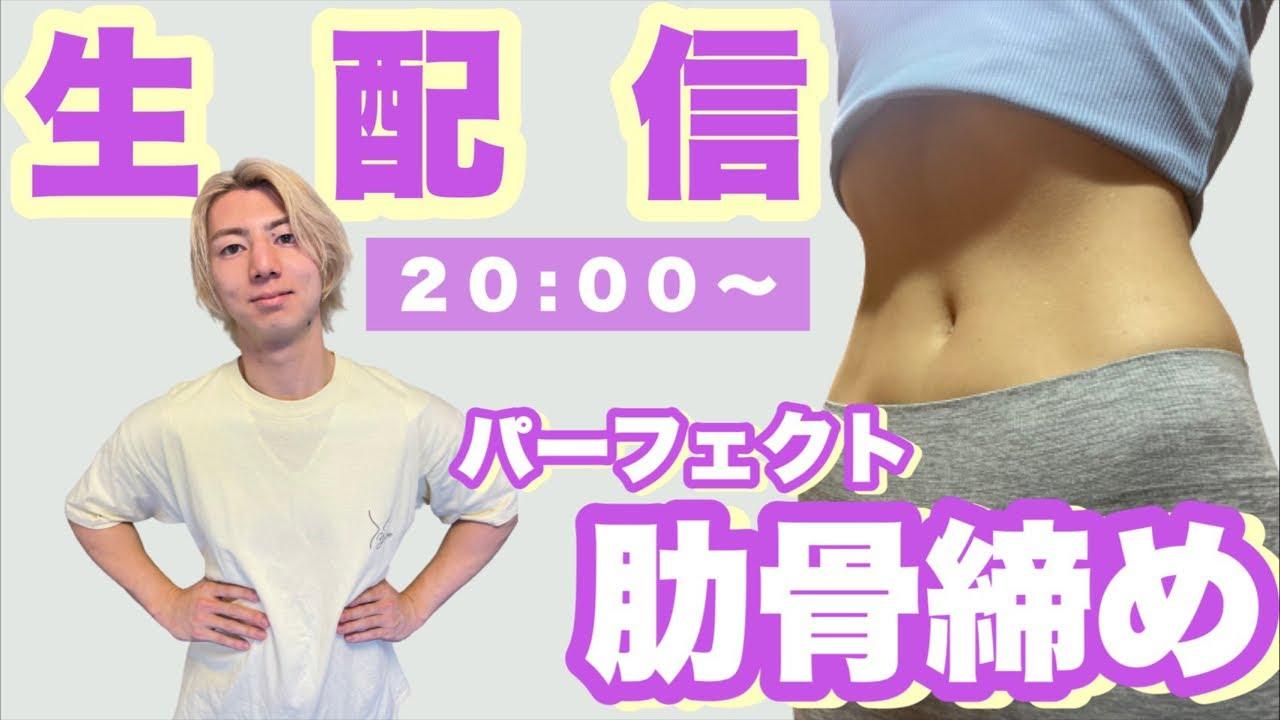 【肋骨締め生配信】アンダーバストを細くしたい!肋骨を絞めて即効下腹痩せ&太もも痩せも🔥【肋骨が開く原因とは?!】