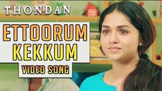Ettoorum Kekkum (Video Song) - Thondan | Vikranth | Justin Prabhakaran | Samuthirakani