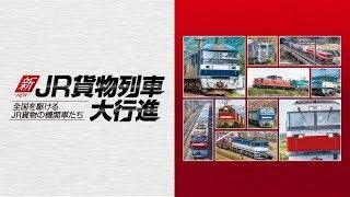 新・JR貨物列車大行進 サンプルムービー