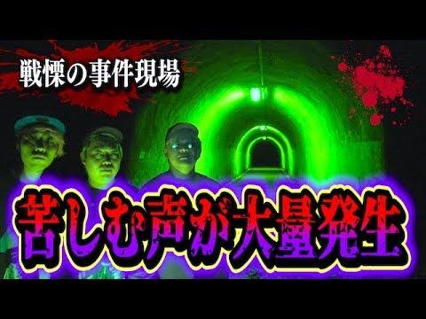 【心霊現象】戦慄の事件現場!「旧小峰トンネル」で苦しむ声が大量発生…。
