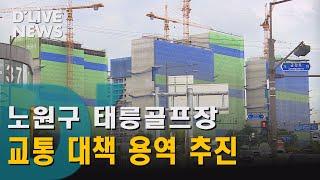 [노원] 노원구 '태릉골프장 개발' 교통…