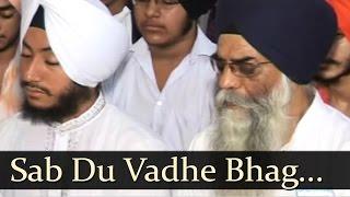 Sab Du Vadhe Bhag Gursikhan Ke (Bhai Amarjit Singh Ji Patiale Wale)