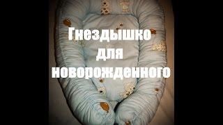 Гнездышко для новорожденного своими руками