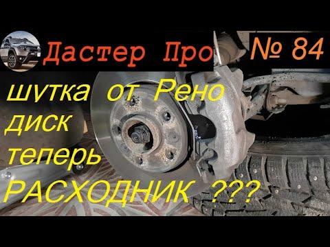 Проблемы с тормозными колодками Рено Дастер. Замена передних тормозных колодок. #авто #ДастерПро