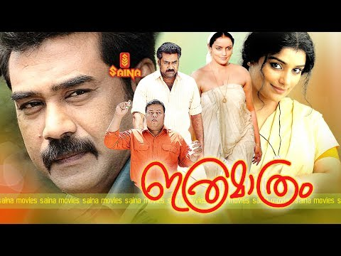 Ithramathram | Malayalam Full Movie | Family Drama Movie
