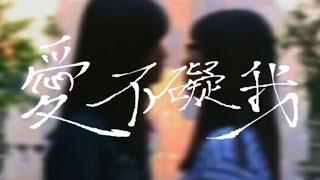 同性戀微電影【愛不礙我】完整版-正心電影創作社