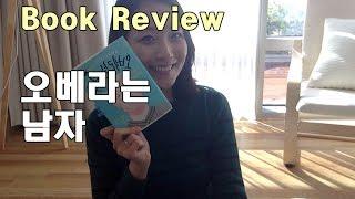 [Eunju's Book]책리뷰, 책추천:오베라는 남자