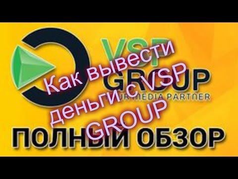 VSP GROUP 2015 – Как вывести деньги с партнёрки