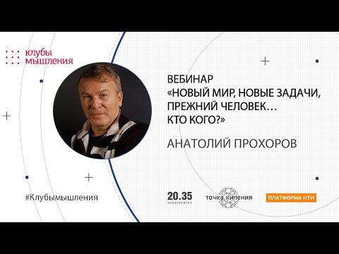 Анатолий Прохоров: \