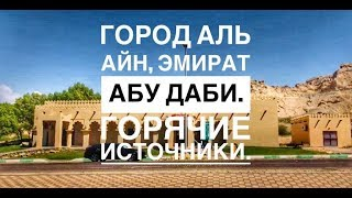 Город Аль Айн, эмират Абу Даби|Горячие минеральные источники|Green Mubazzarah