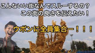 タイ #ウボン #Thailand #Ubon #東南アジア #東南アジア一周 #一人旅 #...