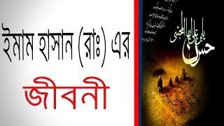 Gambar cover হাসান ইবনে আলী এর জীবনী | Biography Of Hasan ibn Ali In Bangla.