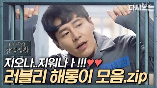 (ENG/SPA/IND) [#PrisonPlaybook] Lovely Haerong Being Funny♥ | #Official_Cut | #Diggle