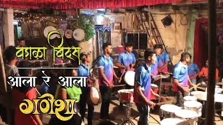 Daddy Movie : Aala re Ganesha Played by Wadala Beats