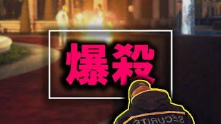 爆殺【ゆっくり実況】/HITMAN2 Episode6