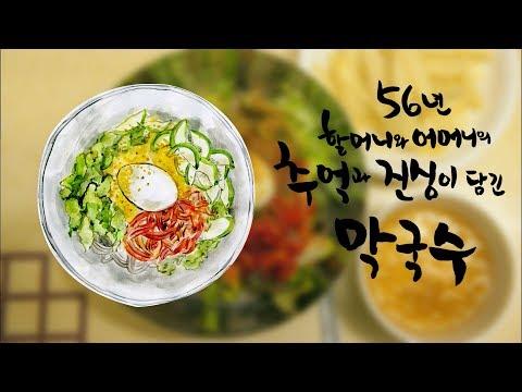 [강원도 맛집] 60년 막국수_ 철원막국수