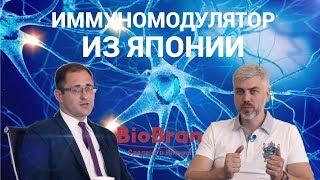 иммуномодулятор нового поколения Биобран. Интервью с представителем компании