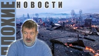 ПЛОХИЕ НОВОСТИ в 21.00: Путин и две певицы. Кто поджог Хакасию? Восточный: письмо Путину на крыше...