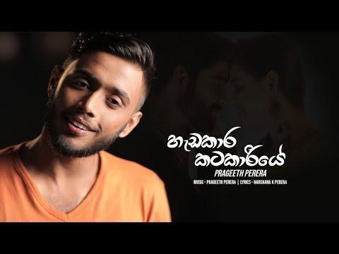 Hedakara Katakariye (Methuwak Mage) Cover Version - Prageeth Perera