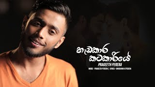 Hadakara Katakariye Cover Version Artist - Prageeth Perera Music - Prageeth Perera Lyrics - Harshana K Perera.