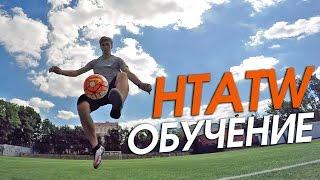 Футбольный Фристайл Обучение #18. HTATW/HMATW