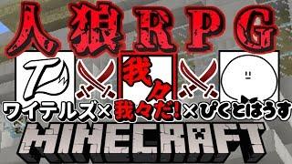 【Minecraft】またぴくとさんの家で人狼RPGしてみた【ワイテルズ×ぴくとはうす×我々だ】 thumbnail