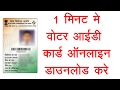 1 मिनट में voter id card download करे || Latest Video for Voter id Card